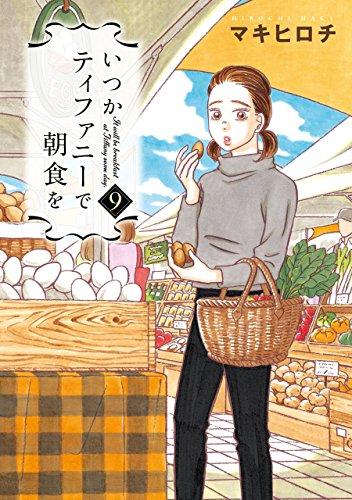いつかティファニーで朝食を 9巻 (バンチコミックス)