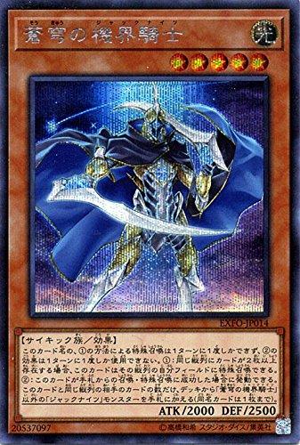遊戯王/蒼穹の機界騎士(シークレットレア)/エクストリーム・フォース