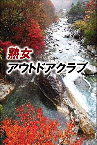 熟女アウトドアクラブ (ぼちこ文庫)