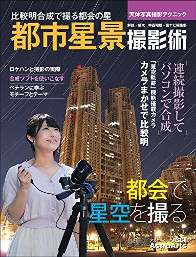 天体写真撮影テクニック 都市星景撮影術 比較明合成で撮る都会の星 (アスキームック)