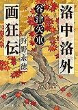 洛中洛外画狂伝 狩野永徳 (徳間時代小説文庫)