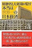 財務省と大新聞が隠す本当は世界一の日本経済 講談社α新書