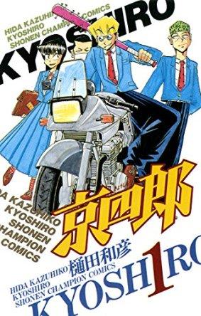 「京四郎」の画像検索結果