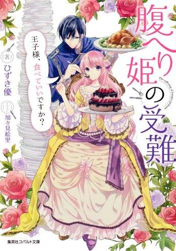 腹へり姫の受難 王子様、食べていいですか? (コバルト文庫)