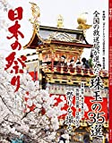 【Amazon.co.jp 限定】年刊 日本の祭り 2018年~2019年版