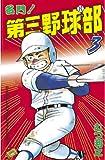 名門!第三野球部(3) (週刊少年マガジンコミックス)