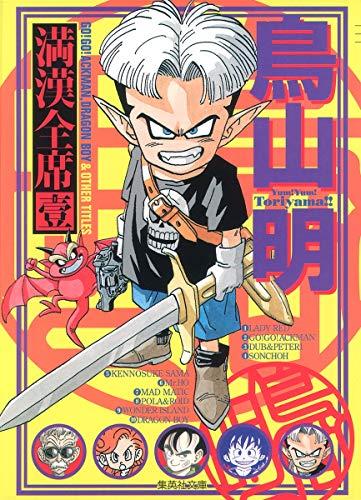鳥山明 満漢全席 1 (集英社文庫―コミック版) (集英社文庫 と 16-10)