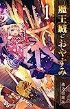 魔王城でおやすみ(1) (少年サンデーコミックス)