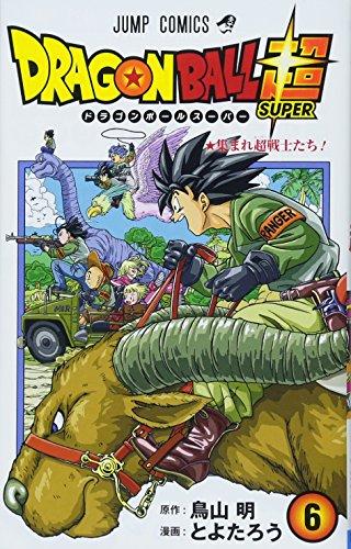 ドラゴンボール超 6 (ジャンプコミックス)