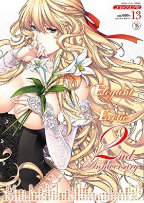 COMIC E×E (コミックエグゼ) 13