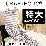 クラフトホリック 特大 抱き枕 BORDER SLOTH(ボーダースロース) 約69×180センチ