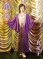 戯言[DVD]