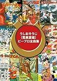 うしおそうじ(鷺巣富雄) ピープロ全曲集(CD5枚+DVD複合)