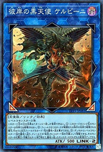 遊戯王/彼岸の黒天使 ケルビーニ(スーパーレア)/LINK VRAINS PACK