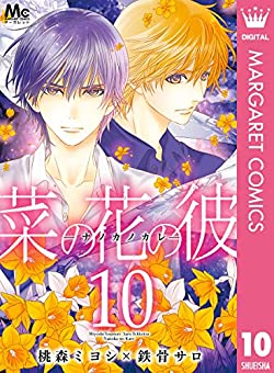 菜の花の彼―ナノカノカレ― 10 (マーガレットコミックスDIGITAL)