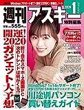 週刊アスキー特別編集 週アス2020January (アスキームック)