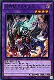 遊戯王 召喚獣カリギュラ(スーパーレア) フュージョン・エンフォーサーズ(SPFE) シングルカード SPFE-JP027-SR