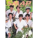 SMAPスーパー写真集―The first (Gakken mook) -
