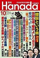 月刊Hanada2019年10月号