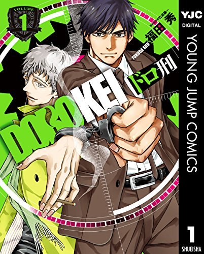 ドロ刑 1 (ヤングジャンプコミックスDIGITAL)