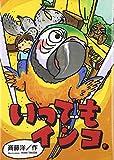 いつでもインコ―「はたらきもののナマケモノ」〈PART3〉 (はたらきもののナマケモノ 3)