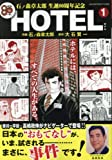 石ノ森章太郎 生誕80周年記念企画 HOTEL 1 (主婦の友ヒットシリーズ)