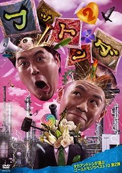 フットンダ タカアンドトシが選ぶゴールドモジりベスト10 第2弾[DVD]