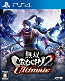 無双OROCHI 2 Ultimate - PS4