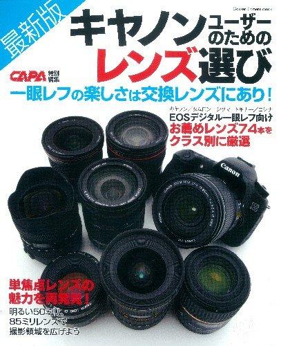 最新版キヤノンユーザーのためのレンズ選び―お薦めレンズ74本をクラス別に厳選紹介! (Gakken Camera Mook)