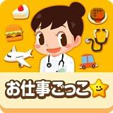 無料知育ゲームアプリ|ごっこランド