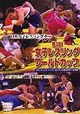 第3回女子レスリングワールドカップ [DVD] -