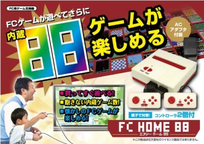 FC HOME 88