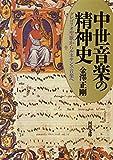 中世音楽の精神史: グレゴリオ聖歌からルネサンス音楽へ (河出文庫)