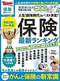 保険最新ランキング (日経ホームマガジン)