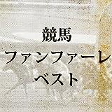 京都&阪神&中京G1競走ファンファーレ (メロディー) [『JRA・中央競馬』より]