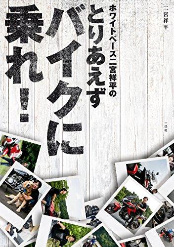 ホワイトベース二宮祥平のとりあえずバイクに乗れ! (一迅社ブックス)