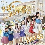 早送りカレンダー(TYPE-A)(DVD付)
