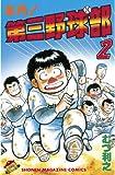 名門!第三野球部(2) (週刊少年マガジンコミックス)