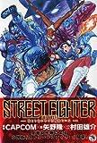 STREET FIGHTER THE NOVEL 俺より強いやつは何処にいる