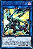 ヴァレルソード・ドラゴン ウルトラレア 遊戯王 サイバネティック・ホライゾン cyho-jp034