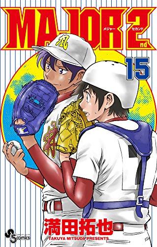 MAJOR 2nd(メジャーセカンド) (15) (少年サンデーコミックス)