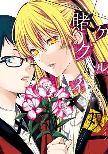 賭ケグルイ双 4巻 (デジタル版ガンガンコミックスJOKER)