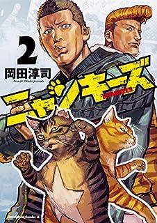 NYANKEES (2) (角川コミックス・エース)