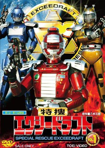 特捜エクシードラフト VOL.1【DVD】
