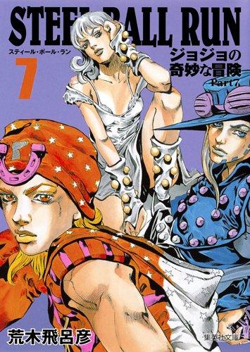 STEEL BALL RUN 7 ジョジョの奇妙な冒険 Part7 (集英社文庫 あ 41-63)