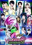 仮面ライダーエグゼイド スペシャルイベント [DVD]