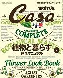 Casa BRUTUS (カーサ・ブルータス) 2014年 04月号 [雑誌]