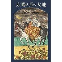 太陽と月の大地 (世界傑作童話シリーズ)