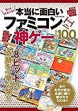 本当に面白いファミコン神ゲー BEST 100 (M.B.MOOK)