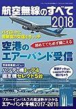 航空無線のすべて2018 (三才ムックvol.968)